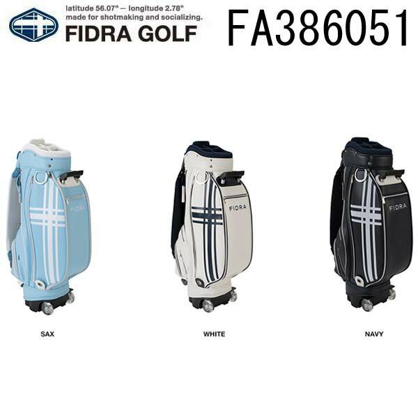 【2017年モデル】FIDRA/フィドラ FA386051キャスター付き キャディバッグ9型 47インチ対応【送料無料】