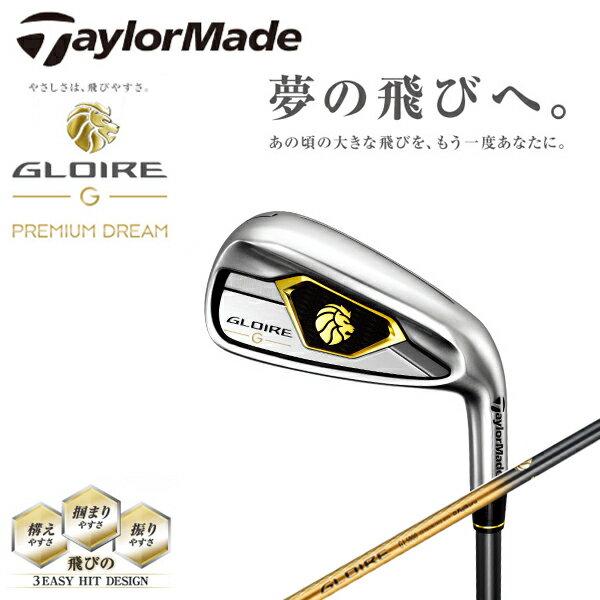 【2016年モデル】TaylorMade/テーラーメイドグローレGアイアン 単品(#5・Aw・Sw)GL5000 カーボンシャフトGLOIRE G IRON【日本仕様】【送料無料】