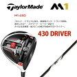 【即納】2016'TaylorMadeM1 430ドライバーTM1-116【日本仕様】テーラーメイド エムワン 430 DRIVER「430」【送料無料】