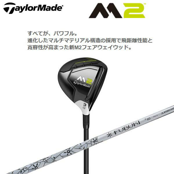 2017年モデル TaylorMadeM2フェアウェイウッド FUBUKI V60シャフトテーラーメイド M2フェアウェイウッドフブキV60【日本仕様】【送料無料】 おおい
