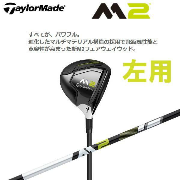 【左利き用】2017年モデル TaylorMadeM2フェアウェイウッド TM1-217シャフトテーラーメイド M2フェアウェイウッドレフティ【日本仕様】【送料無料】