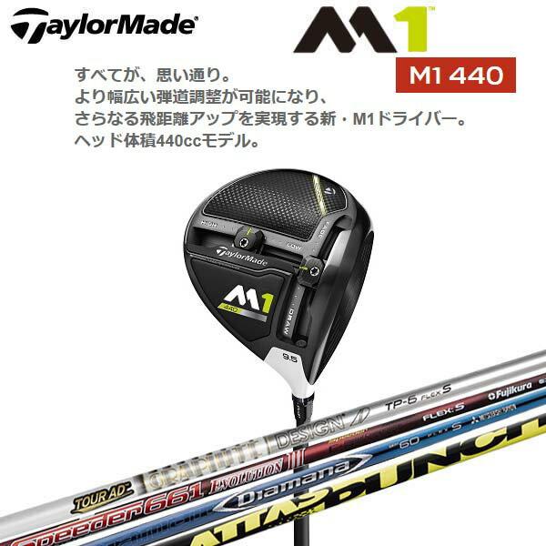2017年モデル TaylorMadeM1 440 DRIVER カスタムシャフトTourAD TP-6/661EVO3/Diamana BF60/ATTAS Punch6テーラーメイド M1ドライバー 440【日本仕様】【送料無料】