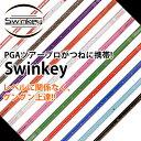 SWINKEY / スウィンキー マルチ練習器具10の基本トレーニングをコレ1本で!! レベルに関係なく、グングン上達!!PGAツアープロ携帯!!【送料無料】【...
