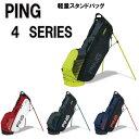 PING GOLF/ピンゴルフスタンドバッグ キャディバッグ 4シリーズ8.5型スタンド式キャディバッグ【日本正規品】【送料無料】
