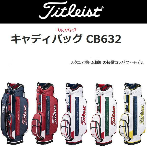 【2016年モデル】Titleist/タイトリストCB632 軽量コンパクトモデル キャディバッグ 9型【日本仕様】【送料無料】