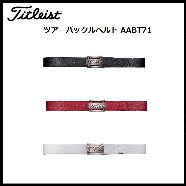 【2017年モデル】Titleist/タイトリスト/日本仕様 ツアーバックルベルト AABT71【送料無料】