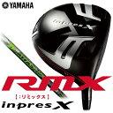 2013モデル ヤマハインプレスX リミックスドライバーアッタス4U 6装着YAMAH inpres X RMX/REMIXドライバー【送料無料】