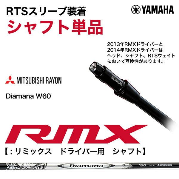 【2014年モデル】ヤマハ リミックス ドライバー用シャフト単品ディアマナW60/Diamana W60シャフトインプレスX リミックスドライバーYAMAHA inpres X RMXシャフト【送料無料】 2013年RMXドライバーと互換性があります。お気に入り