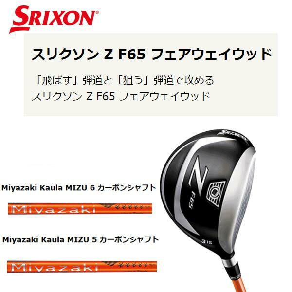 【2016年モデル】スリクソン Z F65 フェアウェイウッドMiyazaki Kaula MIZU5DUNLOP ダンロップ SRIXON FW【送料無料】