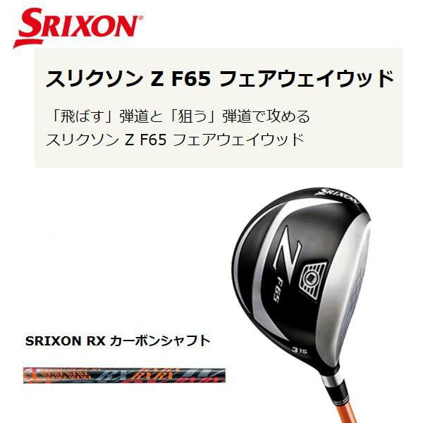 【2016年モデル】スリクソン Z F65 フェアウェイウッドSRIXON RX シャフトDUNLOP ダンロップ SRIXON FW【送料無料】