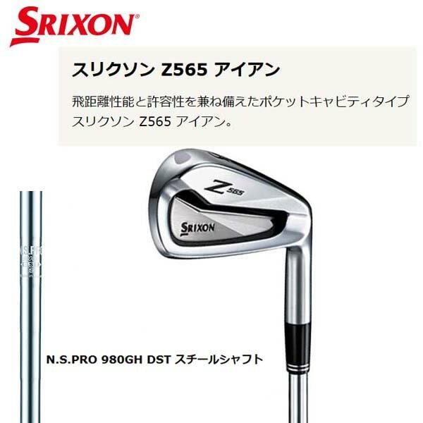 【2016年モデル】スリクソン Z565 アイアン6本セット(#5~9、PW)N.S.PRO 980GH DST スチールシャフト アイアンDUNLOP ダンロップ SRIXON【送料無料】