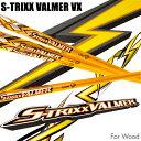 S-TEIXX VALMERエストリックス バルマー VXシリーズVX40/VX50/VX60/VX70ウッド用シャフト
