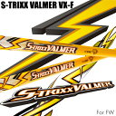 S-TEIXX VALMERエストリックス バルマー VX-FシリーズFW用シャフトVX55F/VX65F/VX75F【送料無料】