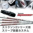 スリクソン/SRIXON Zシリーズ用スリーブ装着シャフトモトーレスピーダー 474 569 661 757Fujikura Motore SpeederZ945/Z754/Z545/Z925/Z725/Z525純正スリーブ 【送料無料】