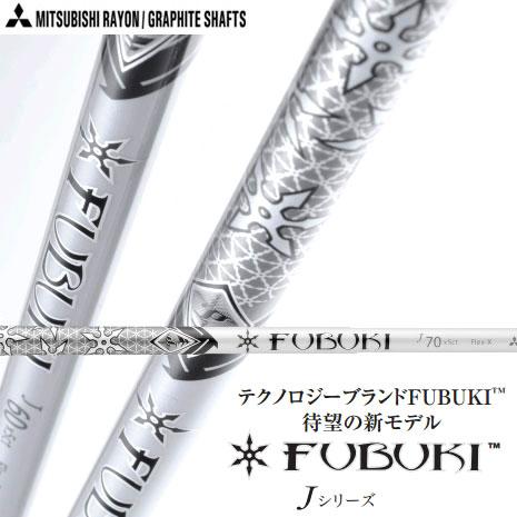 【三菱レイヨン】フブキJシリーズFUBUKI J50 J60 J70シャフト単品 日本正規品【フブキ Jシリーズ】【送料無料】