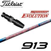 SFTスリーブ付シャフト タイトリスト/TITLEIST 915/913/910ドライバー用スリーブ 装着フジクラ スピーダーエボリューション 474/569/661/757Fujikura Speeder Evolution【送料無料】