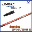 JPX850 右用ドライバー 純正スリーブ付シャフト ミズノ/MIZUNOJPX850ドライバー用スリーブ 装着(右利き用)フジクラ スピーダーエボリューション2 474/569/661/757Fujikura Speeder Evolution2【送料無料】