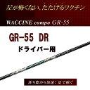 【シャフト単品】WACCINE COMPO/ワクチンコンポGR55/GR-55 DR ドライバー用シャフト【送料無料】
