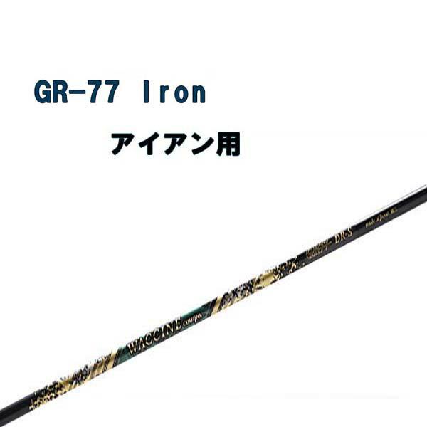 【シャフト単品】WACCINE COMPO/ワクチンコンポGR77/GR-77 IRON アイアン用シャフト(1本)【送料無料】