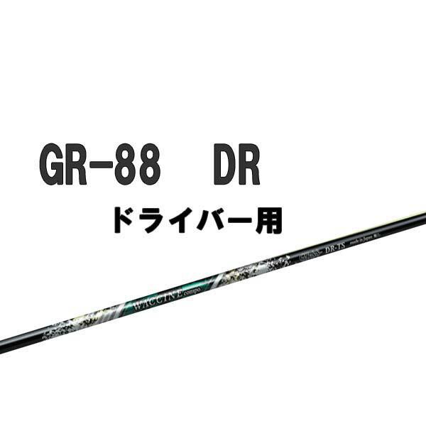 【シャフト単品】WACCINE COMPO/ワクチンコンポGR88/GR-88 DR ドライバー用シャフト【送料無料】 ライト
