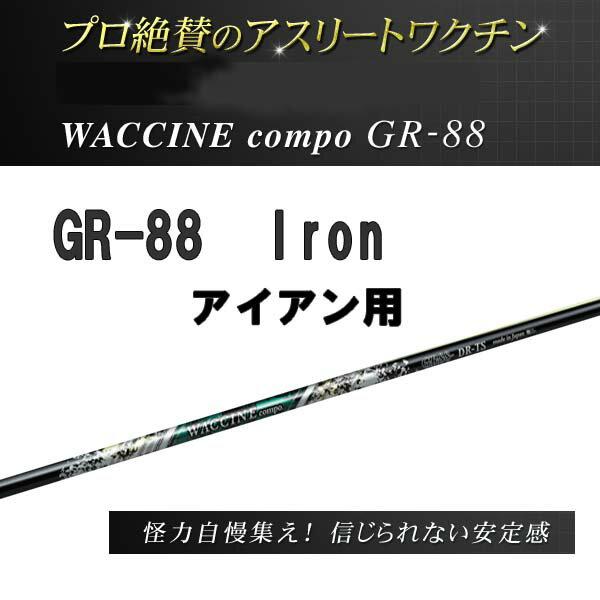 【シャフト単品】WACCINE COMPO/ワクチンコンポGR88/GR-88 IRON アイアン用シャフト(1本)【送料無料】
