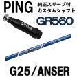 【PING G25/ANSER】純正スリーブ付 カスタムシャフトピン純正スリーブ G25/ANSERドライバー対応ワクチンコンポ GR560/GR-560 シャフトGRAVITYGOLF WACCINECOMPO【送料無料】