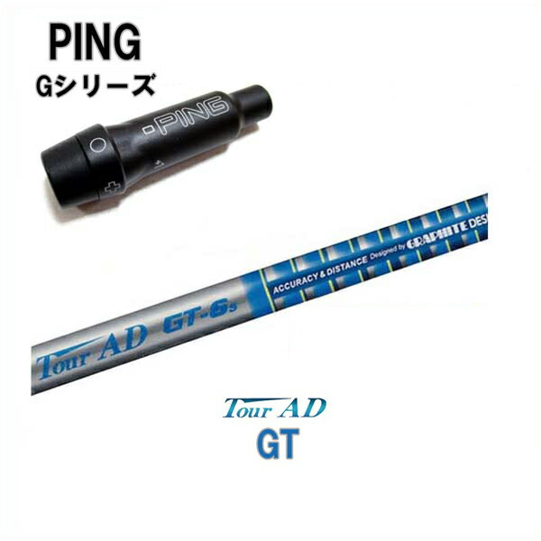 PING Gシリーズ/G30 純正スリーブ付カスタムシャフトツアーAD GT5/GT6/GT7/GT8 シャフトTour AD GTシリーズピン純正スリーブ/Gドライバー対応PINGスリーブ グラファイトデザイン【送料無料】