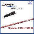 【予約品】JPX850 右用ドライバー 純正スリーブ付シャフト ミズノ/MIZUNOJPX850ドライバー用スリーブ 装着(右利き用)フジクラ スピーダーエボリューション3 474/569/661/757Fujikura Speeder Evolution3EVO3【送料無料】