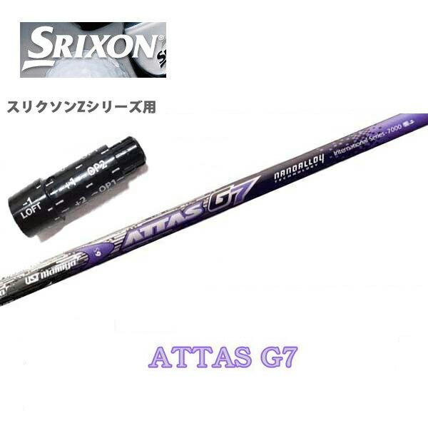 スリクソン/SRIXON Z765/Z565用純正スリーブ付シャフト/QTSUSTマミヤ ATTAS G7/アッタス ジーセブンZ945/Z745/Z545/Z925/Z725/Z525/F45(Zシリーズ対応)【送料無料】 あたらしい