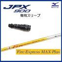 JPX900純正スリーブ付き(JPX850対応) 右用ドライバー 純正スリーブ付シャフト ミズノ/MIZUNOJPX900ドライバー用(右利き用)ファイアーエクスプレス マックスプラス FireExpress Max Plus シャフトファイヤーエクスプレス【送料無料】