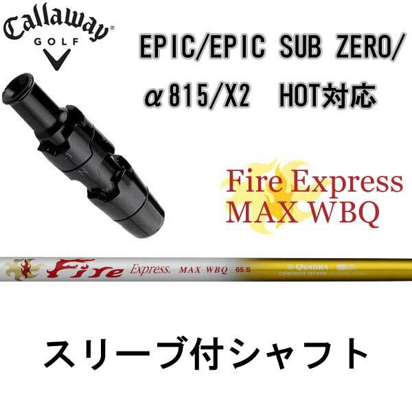 キャロウェイ EPIC エピックサブゼロ α815 X2 HOT対応スリーブドライバー用スリーブUS純正品Fire Express MAX WBQシリーズ スリーブ付シャフトファイアーエクスプレスマックスWBQCallaway EPIC Sub Zero【送料無料】