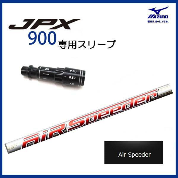 JPX900純正スリーブ付き(JPX850対応) 右用ドライバー 純正スリーブ付シャフト ミズノ/MIZUNOフジクラ エアースピーダーFujikura Air SPEEDER【送料無料】 えひめ