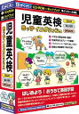 在庫あり CD-ROM版 児童英検 きっずイングリッシュ 【Win/Mac版】(CD-ROM&ネットブック) jan4935678213086