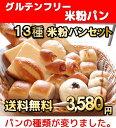グルテンフリー パン米粉パン13種類セット