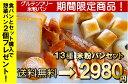 【食パンとセット購入で惣菜パン2個プレゼント】米粉100%グルテンフリー米粉パン13種