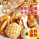 グルテンフリー パン 米粉パン お試しセット 【送料無料】詰め合わせ 冷凍パン ギフ