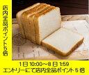 【1日10:00〜8日1:59!店内全品ポイント5倍】グルテンフリー パン 無添加 天然酵母 米