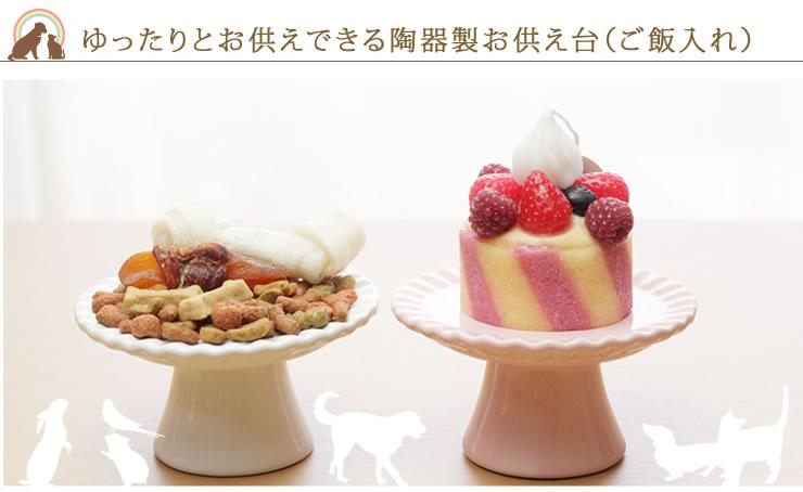 ペット仏具 2色から選べる陶器製お供え台ご盆 ...の紹介画像2