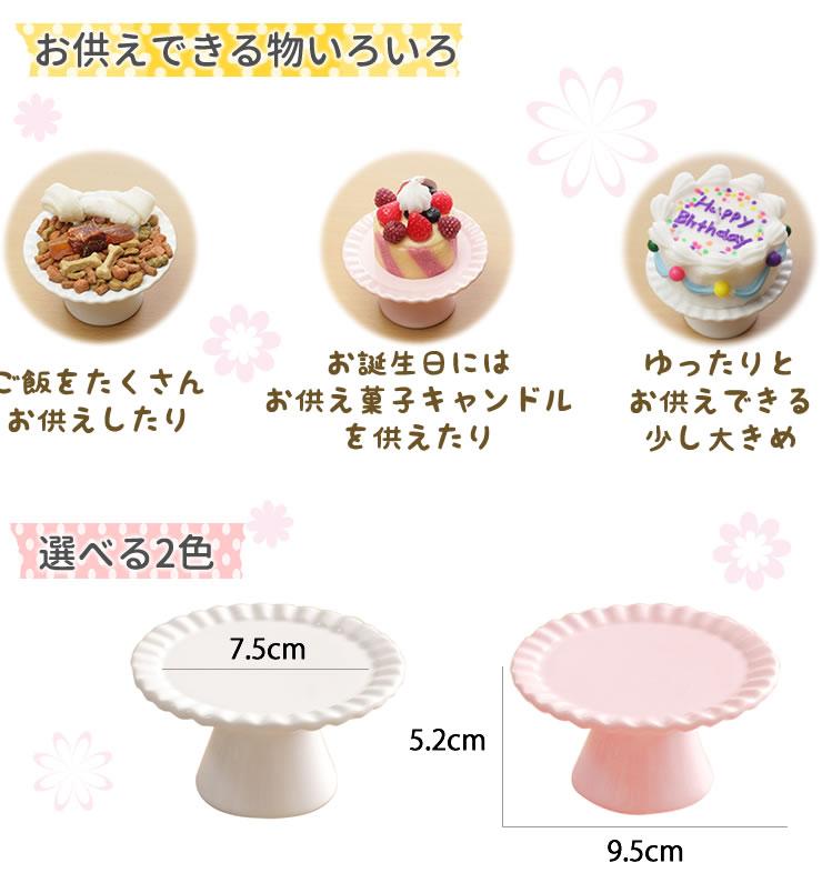 ペット仏具 2色から選べる陶器製お供え台ご盆 ...の紹介画像3