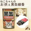 【ペット お供え】ねこちゃんへのお供えに 黒缶線香かわいい ...