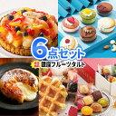 スイーツ 洋菓子6点セット 商品引換券|...