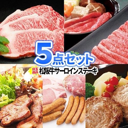 とりあえず肉誰もが喜ぶお徳なお肉5点セット商品引換券あす楽 二次会景品ビンゴセットお肉目録景品セット
