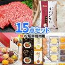 絶対欲しい!松阪牛にずわいがにが入った食品景品15点セット【...