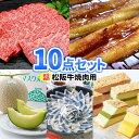 松阪牛焼肉を目玉にバラエティ豊かな食品・スイーツ 景品 10点 セット 商品引換券 あす楽 | 二次