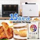 バルミューダ炊飯器にディズニーチケット!鉄板人気の豪華景品1...