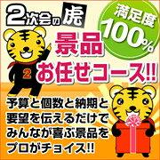 2次会の虎 満足度100%の景品お任せコース!!