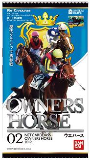 HORSE OWNERS ( owner's horse ) wafer 02 candy toy BOX
