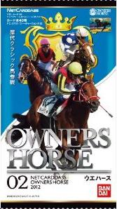 02 (candy toy) OWNERS HORSE (owners hose) wafer carton