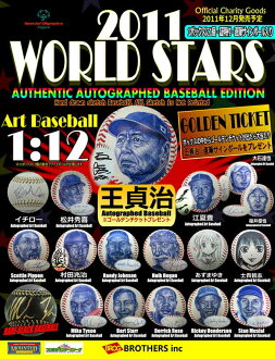 2011 WORLD STARS AUTOGRAPHED BASEBALL