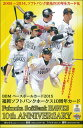 ■セール■BBM 2015 福岡ソフトバンクホークス 10周年記念カード BOX